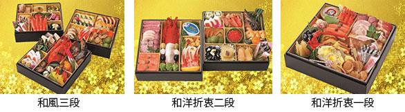 お正月の食卓を華やかに彩る 2020年 「おせち料理」 呉阪急ホテルにて11月1日(金)より予約受付開始