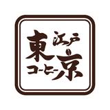 江戸の粋を表現した外袋と、スペシャルティコーヒーのみを使用したドリップバッグ4種類を11月21日発売