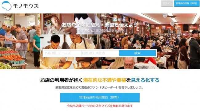 飲食店向けの意見投稿・投票サイト『モノモウス』月間投稿数300件を突破