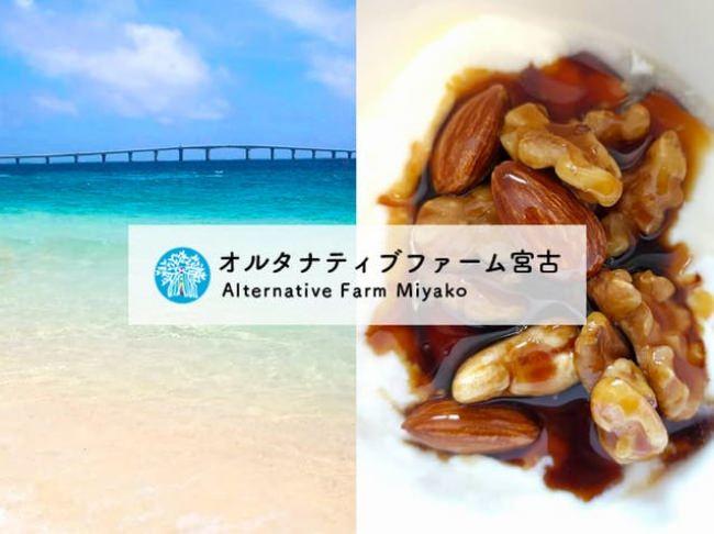 キッチハイクとオルタナティブファーム宮古、東京にて沖縄・宮古島の特産品(黒糖)を楽しめる「食体験」イベントを開催