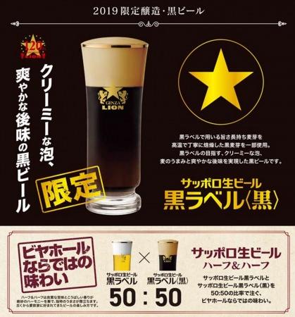 ~クリーミーな泡、爽やかな後味の黒ビール~ サッポロ生ビール黒ラベル<黒>樽生 本日より販売
