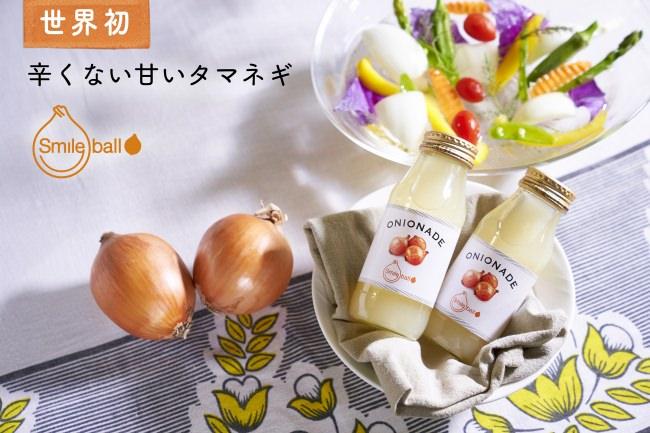 """レモネードの次は""""オニオネード""""!?生で食べられる玉ねぎ「スマイルボール」を使用した新体験飲料「オニオネード」"""