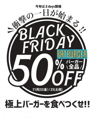 """最速告知 """" BLACK FRIDAY """" 開催宣言!! LA発祥のグルメバーガー「FATBURGER」渋谷店が、11月22日(金)23日(土)の2日間、バーガー50%OFFイベントを今年も開催。"""