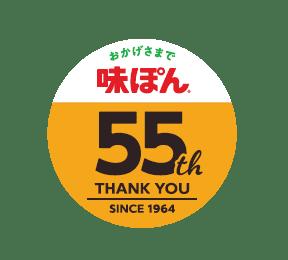 ミツカン「味ぽん(R)」は11月10日で55歳! ~鍋の新しい楽しみ方「チャレぽん(TM)」を提案& Twitterキャンペーン実施!~