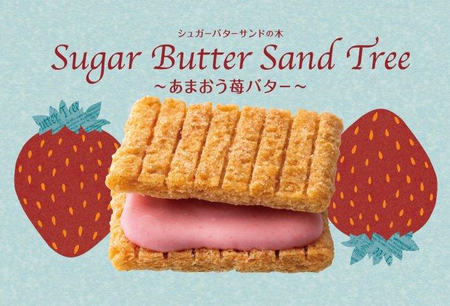 「シュガーバターの木」から初の博多限定品!ブランド史上No.1の苺づくし『あまおう苺バター』が誕生