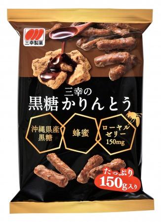 三幸の黒糖かりんとう 150g