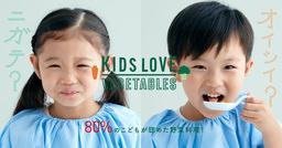 公開からわずか3日で60万回再生を突破!西友ウェブ動画「KIDS LOVE VEGETABLES」
