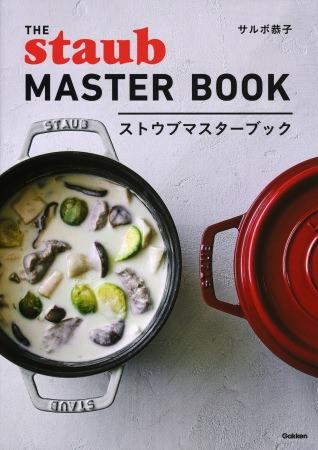蒸し焼きや蒸し煮などの人気の無水調理から、煮込み料理、揚げもの、ごはんまで、使うのは直径20㎝のストウブ鍋1つ。ストウブのすべてを集めた料理書籍『ストウブマスターブック』発売