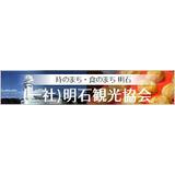 11店舗の技の逸品が選べる「明石の鮨」クーポンを11月24日(和食の日)から販売