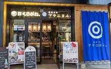 武蔵小杉に『アテニヨル』『くろがね』2つの居酒屋を1店舗でお楽しみいただけるお店がオープン!
