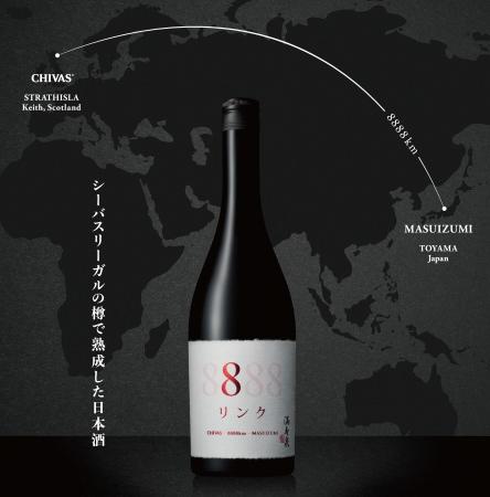 「シーバスリーガル」の樽で熟成した日本酒『リンク 8888』を12月2日(月)から数量限定発売