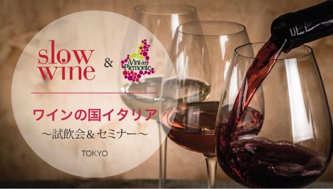 ワインの国イタリア-試飲会&セミナー