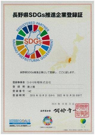 ひかり味噌 SDGsの達成に意欲的に取り組む企業として、長野県SDGs推進企業登録制度に登録