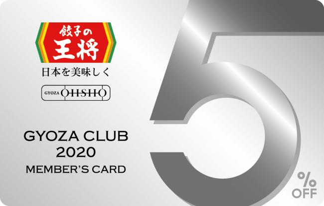 ぎょうざ倶楽部会員カード(お会計5%割引)