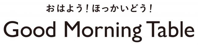 """""""北海道の美味しい!""""をお届けする新スイーツブランド『Good Morning Table』、横浜高島屋にグランドオープン"""