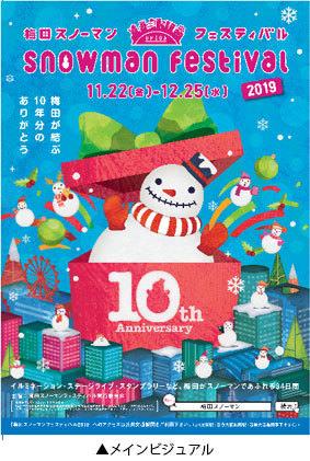 梅田スノーマンフェスティバル2019 ~10th Anniversary!!~ 11月22日(金)~12月25日(水)開催