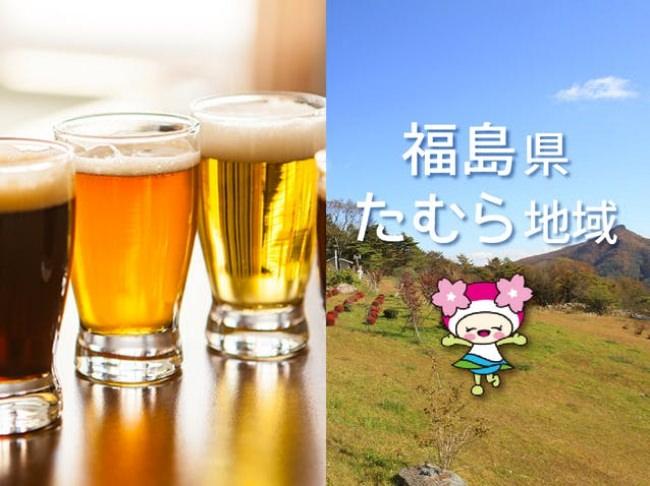 キッチハイクと福島県・田村地域、東京にて地域の食材を楽しめる「食体験×関係人口」イベントを開催