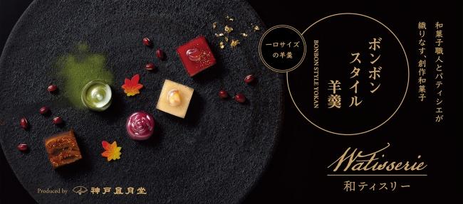 和菓子の新しいスタイルとして「和ティスリー」が誕生!日本橋三越あんこ博覧会で11月20日から発売!
