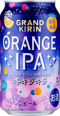「グランドキリン オレンジIPA 冬キラキラ(限定醸造)」を新発売