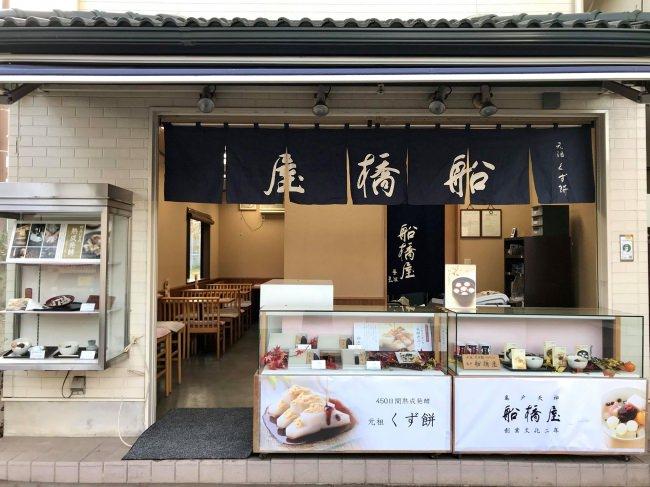 船橋屋 松戸本土寺参道店が紅葉の時期11月16日(土)~12月15日(日)に営業いたします。紅葉狩りとご一緒にくず餅はいかがでしょうか。