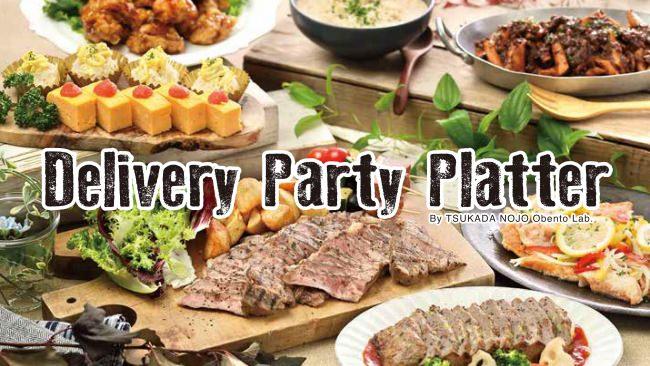 ロケ弁でも大人気!お弁当の「塚田農場」クオリティを、納会やパーティーでも楽しめる!オードブルデリバリーを開始
