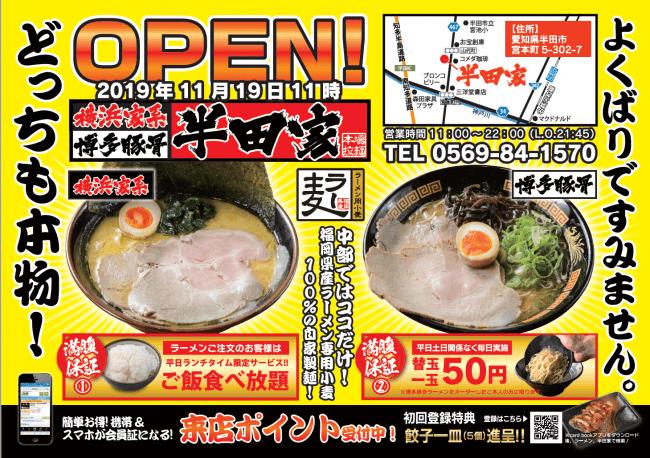 よくばりですみませんm(_ _)m  横浜家系ラーメンと博多豚骨ラーメンのダブルスタンダードラーメン店が誕生