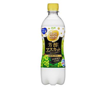 年末のパーティーシーズンにぴったりの芳醇で華やかなおいしさ「カルピスソーダ」芳醇マスカット12月3日(火)より期間限定発売