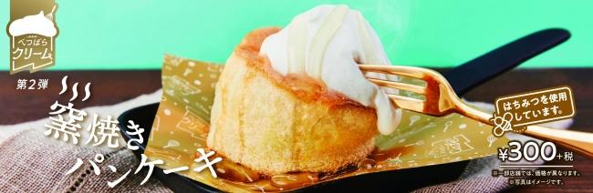 『窯焼きパンケーキ』イメージ画像
