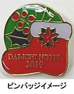 「チャリティーピンバッジ(限定2,500個)」をプレゼント! クリスマスプランの収益の一部を「セーブ・ザ・チルドレン」に寄付します 第一ホテル東京にて 2019年12月21日(土)より