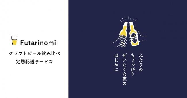 クラフトビール定期配送サービス「Futarinomi(ふたりのみ)」が新キャンペーン「旅するようにビールを飲もう。」を本日開始