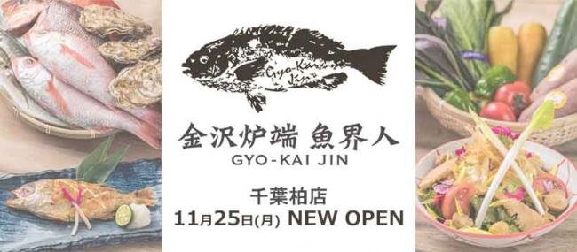 2019年11月25日(月)、千葉柏駅前に「金沢炉端 魚界人〜GYO-KAI JIN〜」がNEW OPEN!金沢中央卸売市場直送の地元食材を使い、金沢の郷土料理に先端技術を加えた新しい和食をご提供!