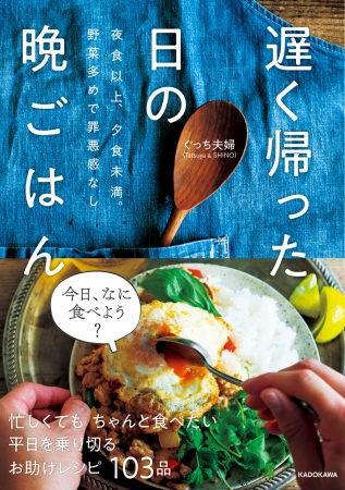 いい夫婦の日、料理家ぐっち夫婦の初の書籍「遅く帰った日の晩ごはん -夜食以上、夕食未満。野菜多めで罪悪感なし-」と夫婦器のコラボ商品「夫婦のうつわ」が発売!