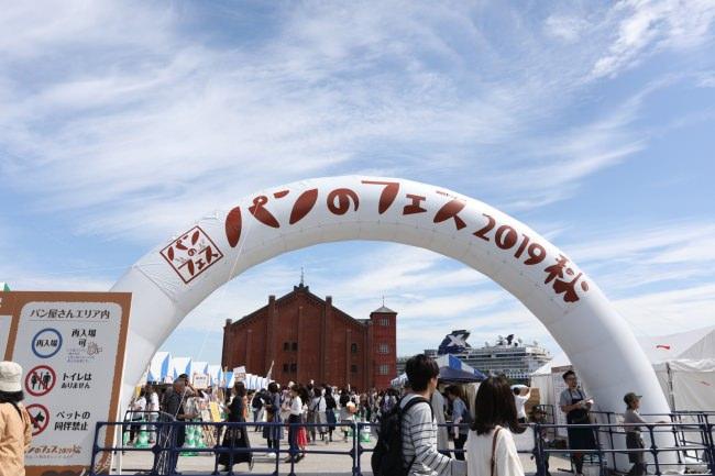 """2020年3月 開催決定! 日本最大級の""""パンの祭典""""「パンのフェス2020春 in 横浜赤レンガ」~ 2020年3月6日(金)~ 8日(日)~"""