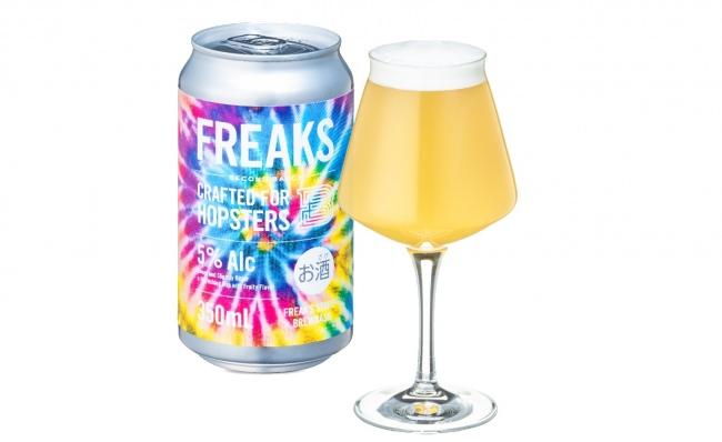 FREAK'S STOREとBREWBASEが異業種コラボ!クラフトビール「FREAKS」大好評につき追加発売が決定!!