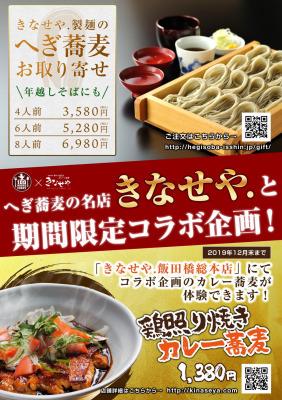 へぎ蕎麦の名店『きなせや』と100時間カレーの期間限定コラボ企画!
