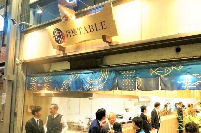 京の台所「京都錦市場商店街」に丹後地域のアンテナショップを開設 『丹後TABLE』11月30日(土)オープン