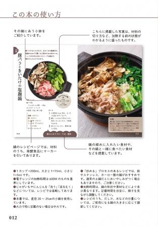 P12 塩麹鍋