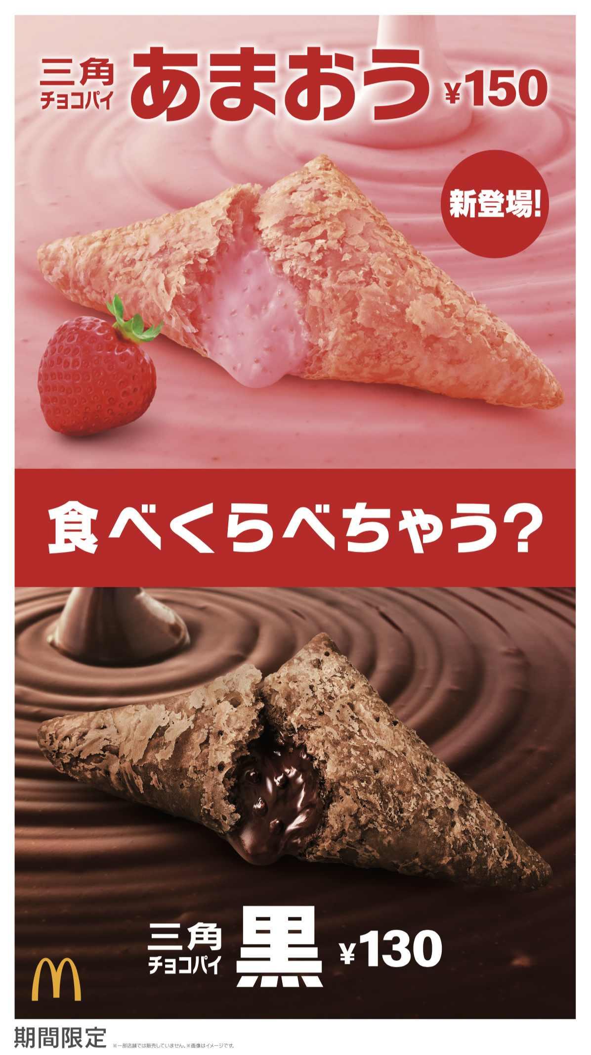 マクドナルド新作『三角チョコパイ あまおう』、12月4日(水)から期間限定販売