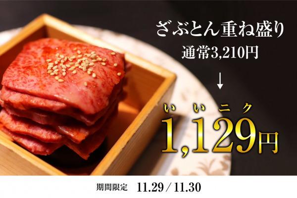 『渋谷焼肉ざぶとん』11月29日(いい肉)の日 ざぶとん重ね盛りを1,129円で提供