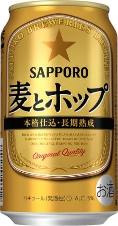サッポロ 麦とホップ」リニューアル発売から早くも1億本(注1)突破