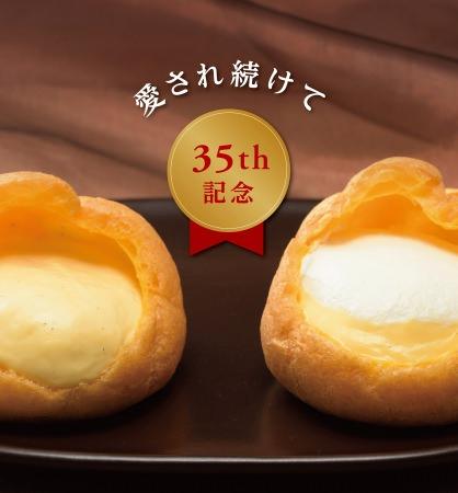 「ジャンボシュークリーム」愛され続けて35周年!2種を感謝価格「100円(本体価格)」で販売。12月6日より期間限定。