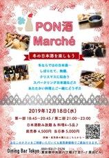 【冬の味わい!日本酒とあったか料理で心も身体もぽっかぽか】第2回PON酒 Marchéを開催いたします。