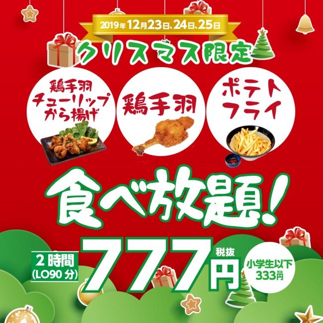 串カツ田中のクリスマス企画!2019年12月23日(月)~12月25日(水)の3日間鶏手羽チューリップから揚げ・鶏手羽串・ポテトフライ2時間食べ放題777円キャンペーンを実施いたします。