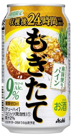 南国から届いたゴールデンパインの缶チューハイ『アサヒもぎたて 期間限定南国便りパイン』2020年1月15日(水)発売!
