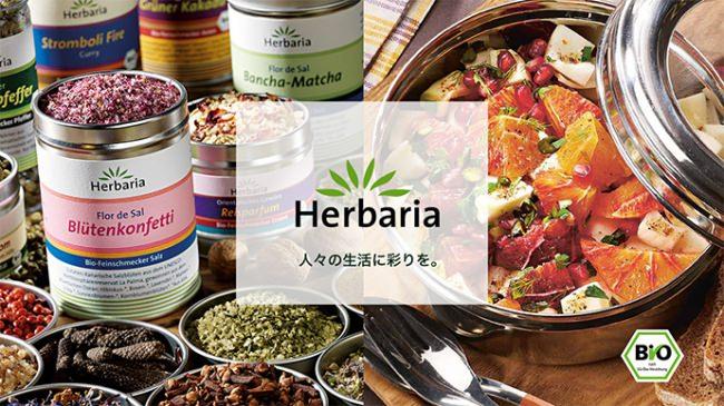 「Makuake(マクアケ)」で開始1時間で120%達成!ドイツ⽣まれの調味料「Herbaria(ハーバリア)」がついに日本初上陸(※)