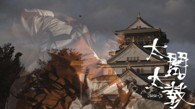 """開業3年目!更なる賑わいを!!""""大阪の伝統芸能"""" を大阪城公園内から発信する """"おもてなし集団"""" 結成!"""
