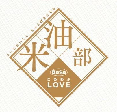 レシピブログ、ボーソー油脂「米油」との 料理アンバサダープロジェクト 「ボーソー米油部(こめあぶLOVE)」2期目をスタート