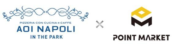 【ポイントマーケット株式会社】バルニバービグループが展開する「青いナポリ イン・ザ・パーク」にて滞在時間がポイントに変わる新たなポイントシステムを導入!!