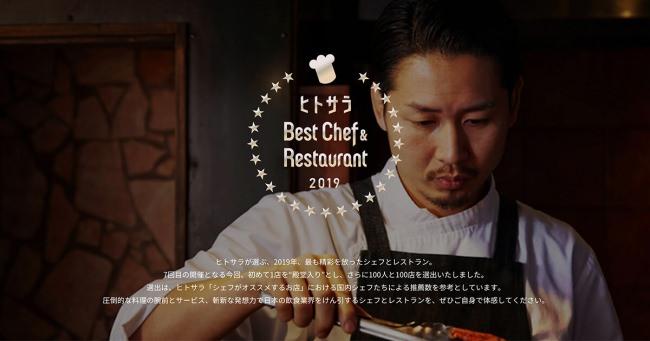 ヒトサラ『Best Chef & Restaurant 2019』発表