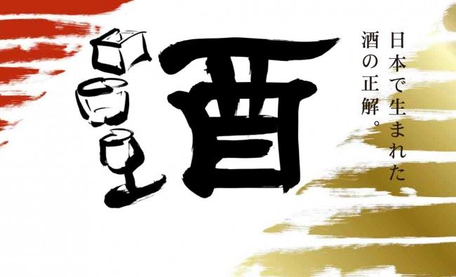 """西武渋谷店から日本が受け継がれた""""伝統""""を発信「日本で生まれた酒の正解。」"""